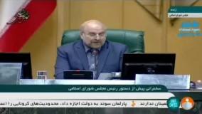گاف قالیباف در جلسه امروز مجلس