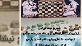 داستان های شاهنامه: شطرنج هند و تخته نرد ایران