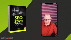معرفی کتاب سئو 2020، توسط استراتژیست کسب و کار آقای عادل طالبی