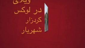 خرید باغ ویلای 1500 متری با 150 متر بنا درشهریار