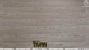 کفپوش تیوان TIVAN