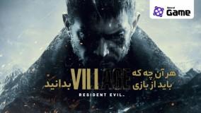 هرآنچه که باید از بازی Resident Evil Village بدانید