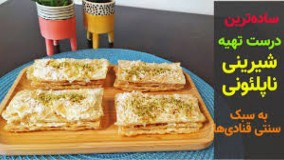 ساده ترین دستور تهیه شیرینی ناپلئونی با خمیر هزارلا به سبک قنادی ها