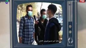 آیتم تلویزیونی گر خواهی نشوی رسوا گزارشگر و تهیه کننده امیرحسین فیروزی کاشان