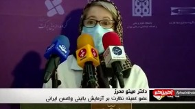 تازه ترین خبرها از واکسن ایرانی کرونا