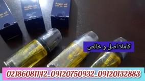 درمان مشکلات پوستی با روغن آرگان/09120750932/خالص و طبیعی