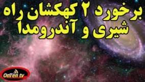 کهکشان اندرومدا با سرعت 110 کیلومتر در ثانیه بطرف کهکشان راه شیری میآید