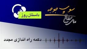 """5-34#داستان_روز """"دکمه راه اندازی مجدد"""""""