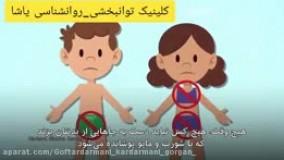نکاتی برای مراقبت کودکان از بدن خود