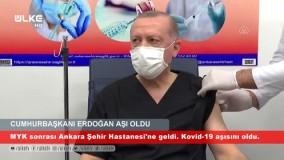 اردوغان در برابر کرونا واکسینه شد