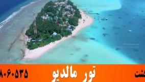 تور مالدیو | آذین گشت | 02188060535