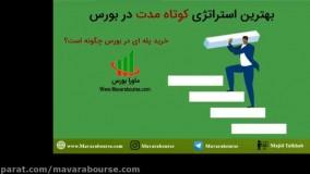 آموزش بورس - خرید پله ای توسط مهندس مجید تلخاب