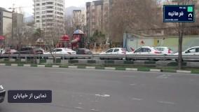 محله گردی با زومیلا درفرمانیه_www.zoomila.com