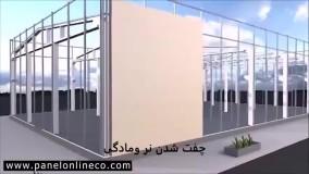 ویدیو نصب ساندویچ پانل دیواری