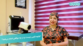 علت انجام کولپوسکوپی
