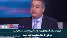 صحبتهای شنیدنی کارشناس الجزیره درباره شکست سیاست فشار حداکثری ترامپ