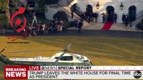 ترامپ برای همیشه کاخ سفید را ترک کرد
