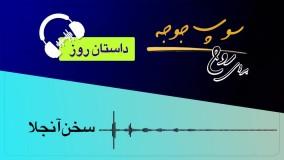 """#داستان_روز """"سخن آنجلا"""""""