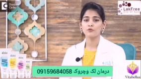 درمان چین وچروک ولکه های پوستی