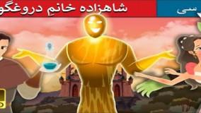داستان های فارسی ؛ شاهزاده خانمِ دروغگو