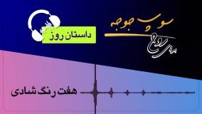 """#داستان_روز """"هفت رنگ شادی"""""""