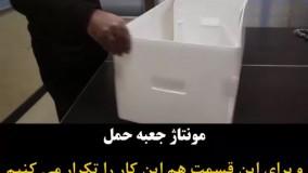 جعبه حمل کارتن پلاست