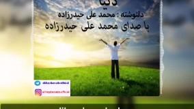 دکلمه جدید بنام دنیا با صدای محمد علی حیدرزاده