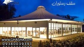 حقانی 09380039391-سقف خیمه  ای رستوران- سایبان سازه کششی تالار