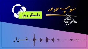 """#داستان_روز """"فرار"""""""