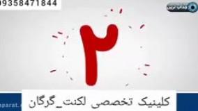 درمان لکنت در گرگان_کلینیک یاشا09901417763