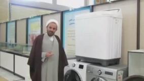 حکم شستشوی لباس با ماشین لباسشویی