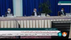 واکنش روحانی به احضار آذری جهرمی : اگر بنا بر محاکمه باشد من را محاکمه کنید