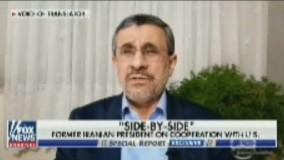 احمدی نژاد روی آنتن شبکه آمریکایی