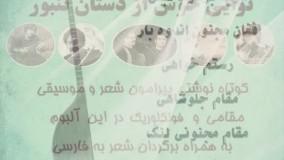 نقد آواز اساطیر شهرام ناظری