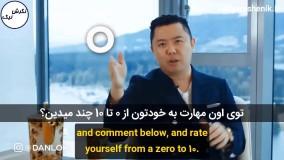 دن لاک - 2 مهارت ثروت ساز