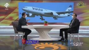واکنش وزارت راه به بحث صدای آژیر در غرب تهران