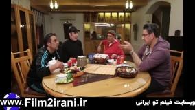 دانلود شام ایرانی فصل 17 هفدهم قسمت 1 اول هومن برق نورد