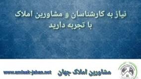 گروه مشاورین املاک جهان در نوشهر مازندران