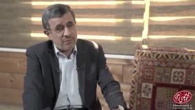 احمدی نژاد : مگر ما رفته ايم كه بخواهيم برگرديم ؟!