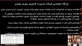 کلاس آموزش بورس در شیراز | آموزش پایگاه اینترنتی بورس tsetmc | موسسه آوای مشاهیر