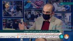 تاریخ ورود واکسن کرونای ایرانی به بازار