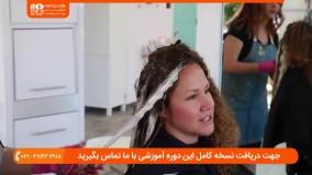 آموزش بالیاژ کردن مو در منزل به صورت حرفه ای