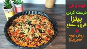 طرز تهیه پیتزا قارچ و اسفناج