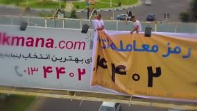 رمز معامله ای امن با ملک مانا