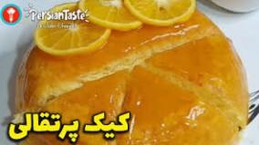 طرز تهیه کیک پرتقالی سه سوته بدون فر و همزن