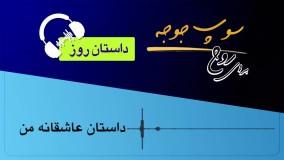 """#داستان_روز """"داستان عاشقانه من"""""""