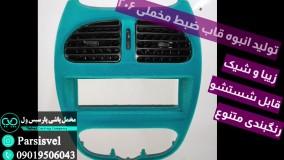 مخنل پاشی قاب ضبط ۲۰۶، رنگهای مختلف، مخمل پاشی پارسیس ول ۰۹۰۱۹۵۰۶۰۴۳