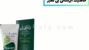 مشاور پوست/09120132883/معرفی بهترین محصولات پوستی