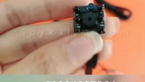 کوچکترین دوربین مخفی دید در شب ۰۹۹۲۴۳۹۷۳۶۴