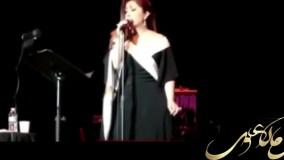 آواز خوانی آذری بانو لیلا فروهر